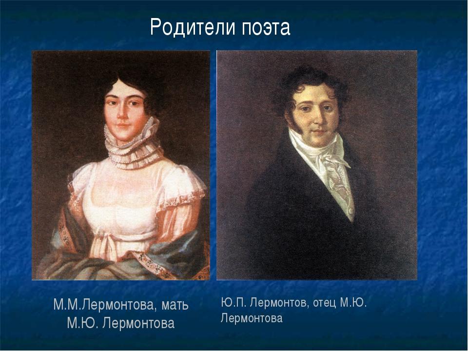 Родители поэта М.М.Лермонтова, мать М.Ю. Лермонтова Ю.П. Лермонтов, отец М.Ю....