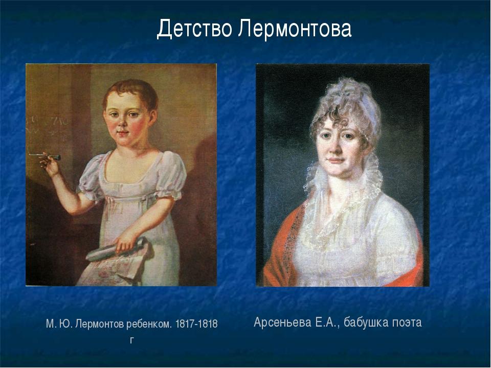 Детство Лермонтова М. Ю. Лермонтов ребенком. 1817-1818 г Арсеньева Е.А., бабу...