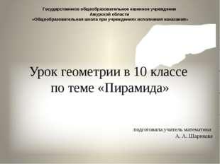 Государственное общеобразовательное казенное учреждение Амурской области «Об