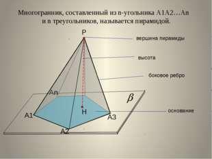 А1 А2 Аn Р А3 Многогранник, составленный из n-угольника А1А2…Аn и n треуголь