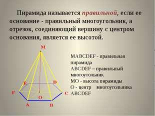 Пирамида называется правильной, если ее основание - правильный многоугольник
