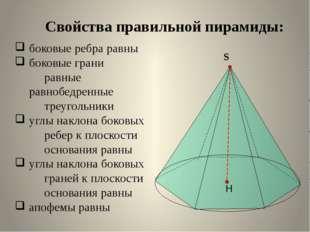 S боковые ребра равны боковые грани равные равнобедренные треугольники угл