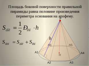 Площадь боковой поверхности правильной пирамиды равна половине произведения