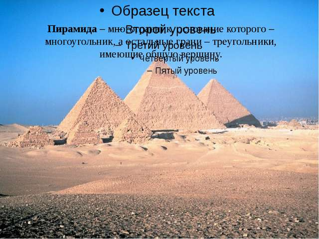 Пирамида– многогранник, основание которого – многоугольник, а остальные гран...