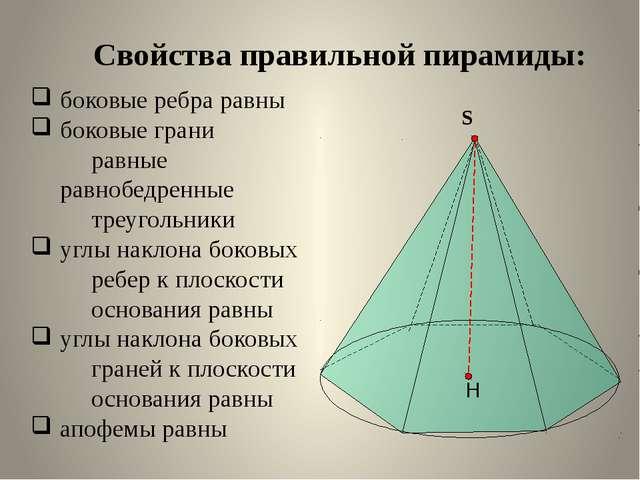 S боковые ребра равны боковые грани равные равнобедренные треугольники угл...