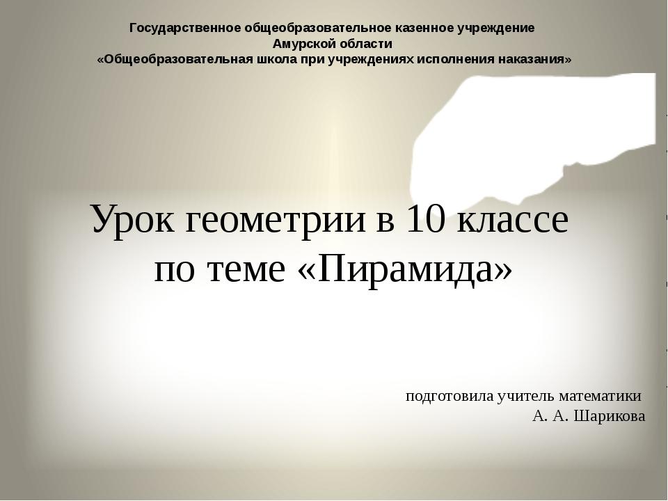 Государственное общеобразовательное казенное учреждение Амурской области «Об...