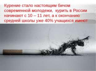 Курение стало настоящим бичом современной молодежи, курить в России начинают