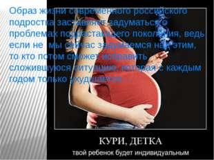 Образ жизни современного российского подростка заставляет задуматься о пробле