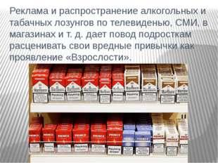 Реклама и распространение алкогольных и табачных лозунгов по телевиденью, СМИ