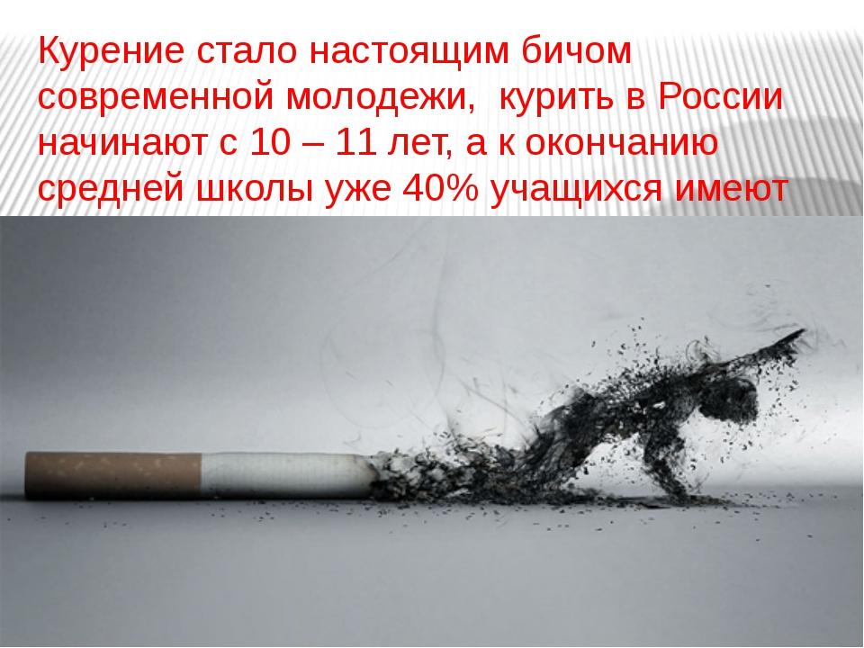 Курение стало настоящим бичом современной молодежи, курить в России начинают...