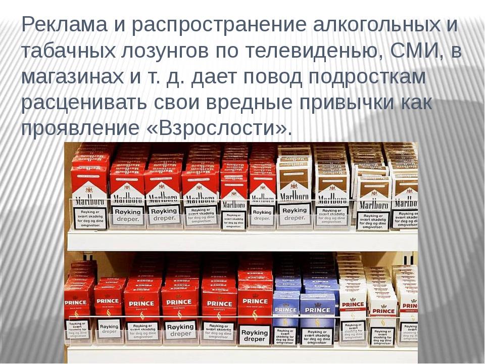 Реклама и распространение алкогольных и табачных лозунгов по телевиденью, СМИ...