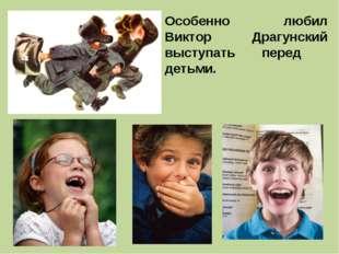 Особенно любил Виктор Драгунский выступать перед детьми.