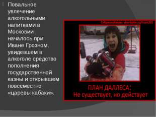 Повальное увлечение алкогольными напитками в Московии началось при Иване Гроз