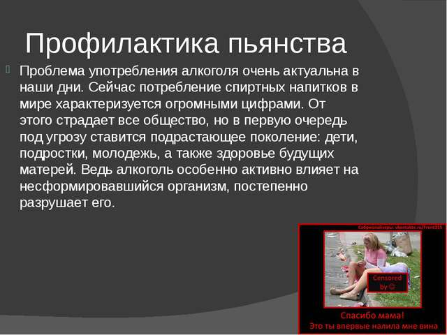 Профилактика пьянства Проблема употребления алкоголя очень актуальна в наши д...