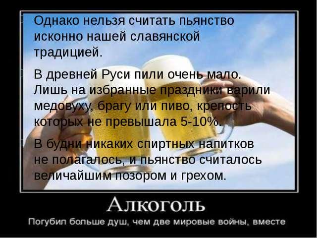 Однако нельзя считать пьянство исконно нашей славянской традицией. В древней...