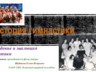 История гимнастики Зарождение и эвалюция гимнастики Автор презентации: препод