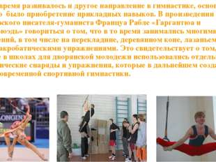 В то же время развивалось и другое направление в гимнастике, основой которого