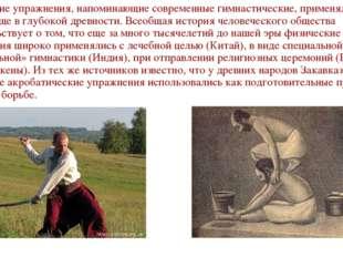 Физические упражнения, напоминающие современные гимнастические, применялись л