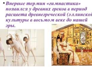 Впервые термин «гимнастика» появился у древних греков в период расцвета древн