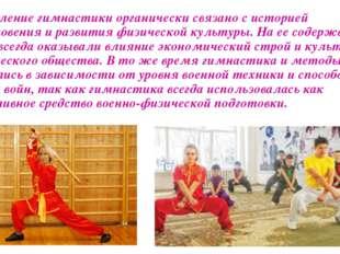 Становление гимнастики органически связано с историей возникновения и развити