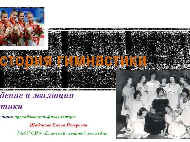 История гимнастики Зарождение и эвалюция гимнастики Автор презентации: препод...