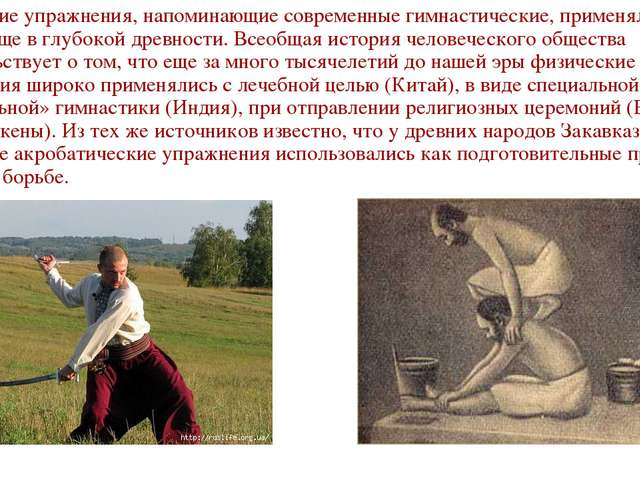 Физические упражнения, напоминающие современные гимнастические, применялись л...