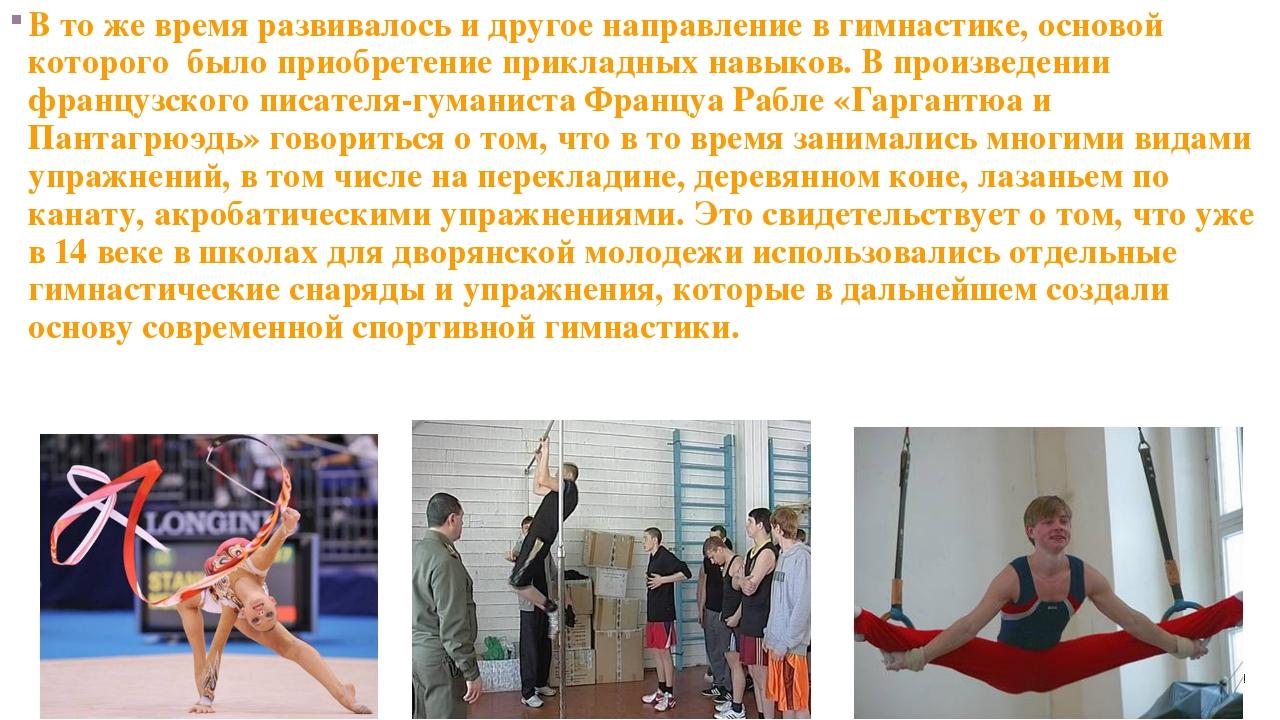 В то же время развивалось и другое направление в гимнастике, основой которого...