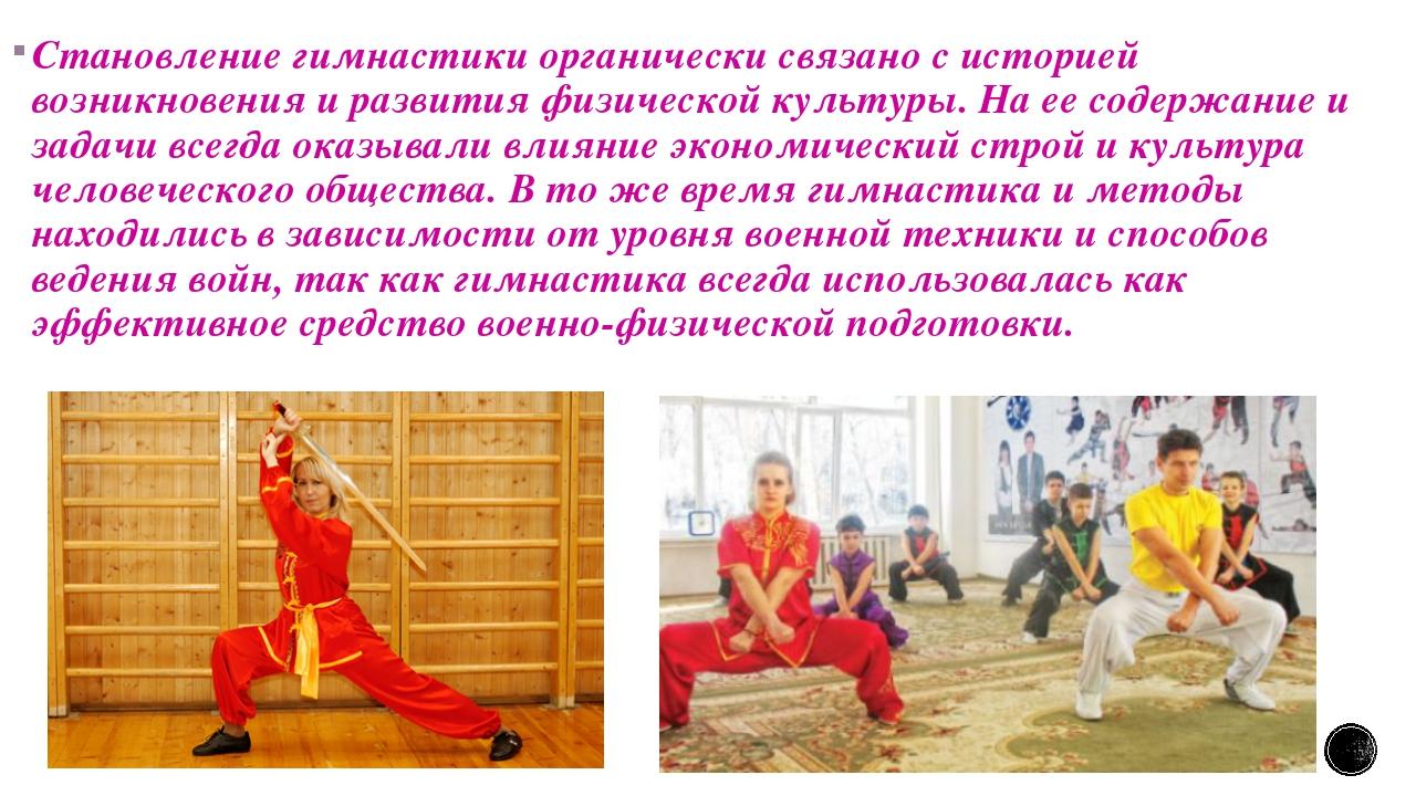 новый история развития гимнастики в россии реферат можете подсказать