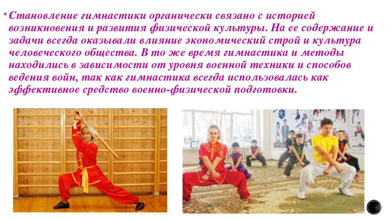 Становление гимнастики органически связано с историей возникновения и развити...