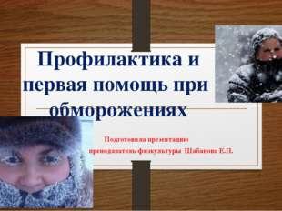 Профилактика и первая помощь при обморожениях Подготовила презентацию препода