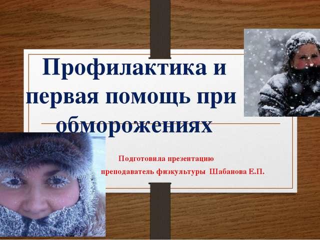Профилактика и первая помощь при обморожениях Подготовила презентацию препода...
