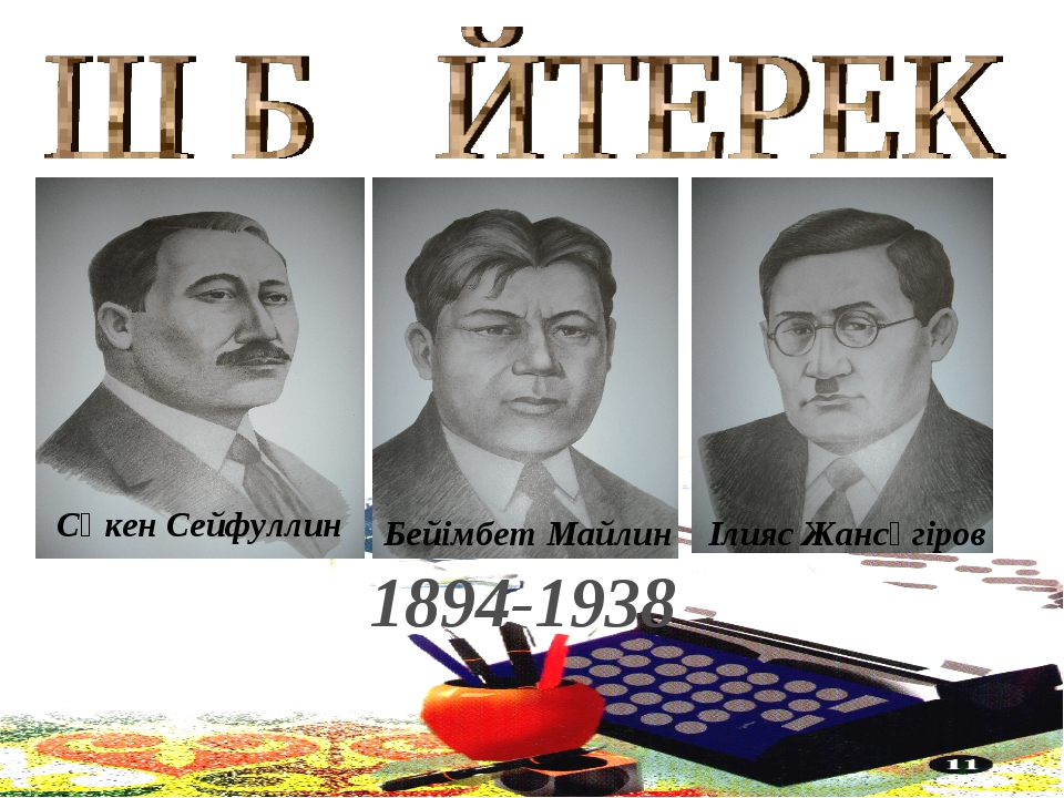 1894-1938