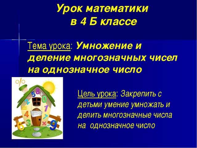 УМК 21 ВЕК МАТЕМАТИКА 3 КЛАСС ТЕХНОЛОГИЧЕСКАЯ КАРТА ПО ТЕМЕ ДЕЛЕНИЕ НА ОДНОЗНАЧНОЕ ЧИСЛО 2 УРОК СКАЧАТЬ БЕСПЛАТНО