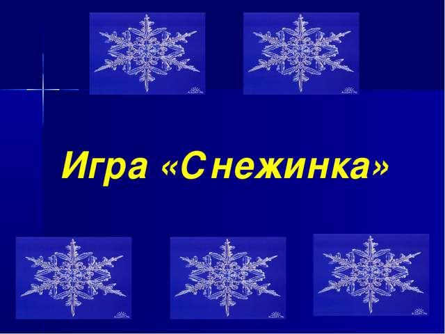 Игра «Снежинка»