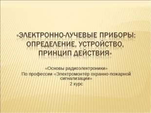 «Основы радиоэлектроники» По профессии «Электромонтёр охранно-пожарной сигнал