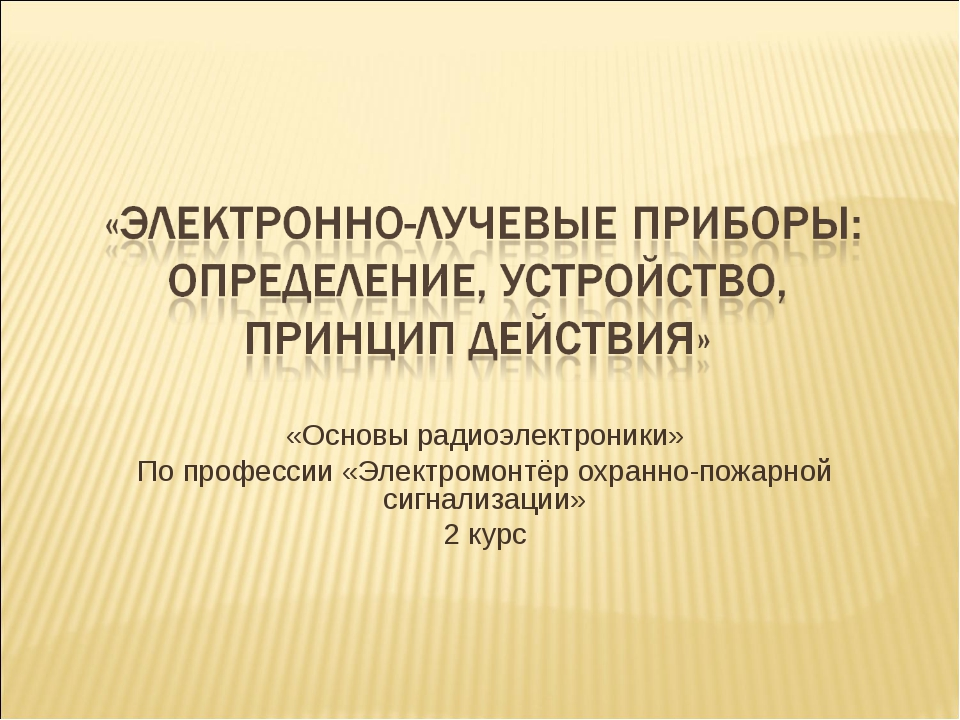 «Основы радиоэлектроники» По профессии «Электромонтёр охранно-пожарной сигнал...