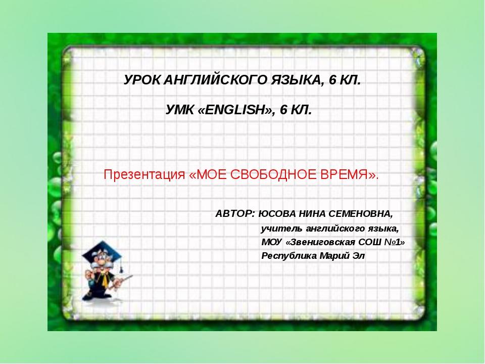 УРОК АНГЛИЙСКОГО ЯЗЫКА, 6 КЛ. УМК «ENGLISH», 6 КЛ. Презентация «МОЕ СВОБОДНО...
