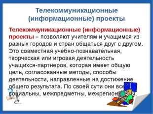 Телекоммуникационные (информационные) проекты Телекоммуникационные (информаци