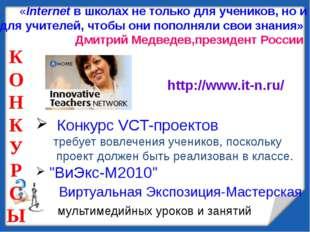 Конкурс VCT-проектов требует вовлечения учеников, поскольку проект должен бы