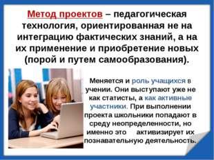 Метод проектов – педагогическая технология, ориентированная не на интеграцию