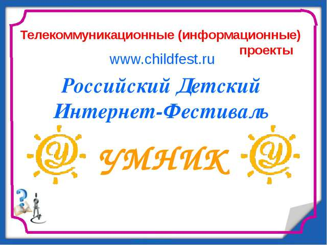 Российский Детский Интернет-Фестиваль УМНИК www.childfest.ru Телекоммуникацио...