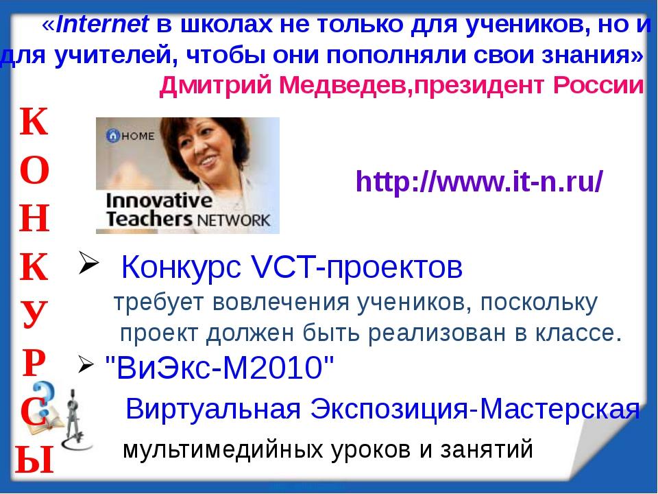 Конкурс VCT-проектов требует вовлечения учеников, поскольку проект должен бы...