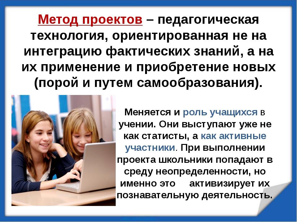 Метод проектов – педагогическая технология, ориентированная не на интеграцию...