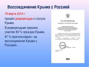 Воссоединение Крыма с Россией 16 марта 2014 г. прошёл референдум о статусе Кр
