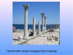 Греческий город-государство в Крыму