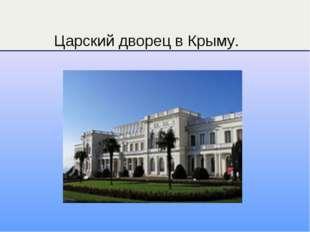 Царский дворец в Крыму.