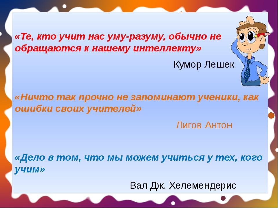 «Те, кто учит нас уму-разуму, обычно не обращаются к нашему интеллекту» Кумо...