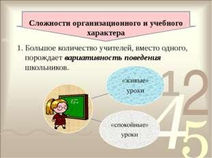 Сложности организационного и учебного характера 1. Большое количество учителе