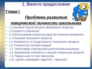 1. Вместо предисловия Глава l Проблема развития творческой личности школьника
