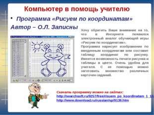 Компьютер в помощь учителю Программа «Рисуем по координатам» Автор – О.Л. За